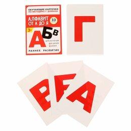 """Обучающие материалы и авторские методики - Обучающие карточки по методике Г. Домана """"Алфавит от А до Я"""" 1716776, 0"""
