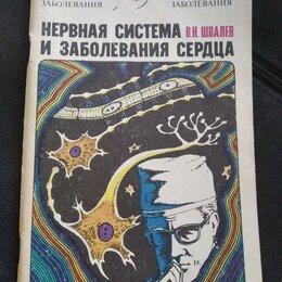 Медицина - Брошюра - В. Н. Швалев . Нервная Система и Заболевания Сердца . 1983 г, 0
