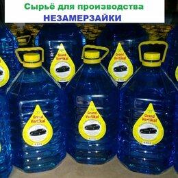 Масла, технические жидкости и химия - Незамерзайка СЫРЬЁ, 0