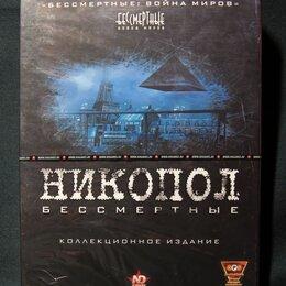 Игры для приставок и ПК - Никопол Бессмертные. Коллекционное издание. Запечатан., 0