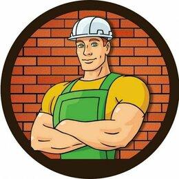 Разнорабочие - Требуются рабочие строительных специальностей., 0