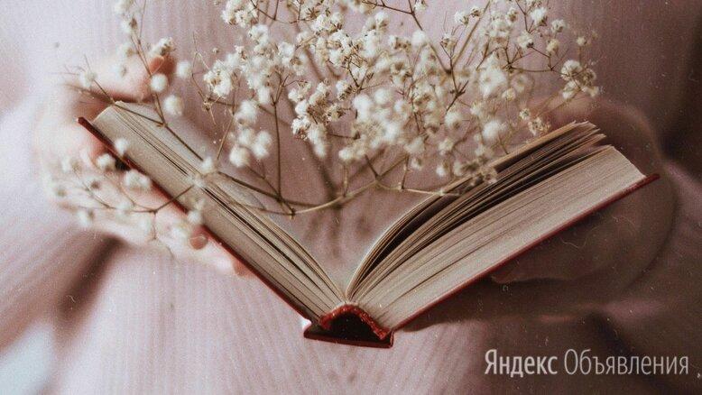 Репетитор по русскому языку и литературе  по цене 500₽ - Наука, образование, фото 0
