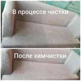 Бытовые услуги - Химчистка мебели. Свежесть. Севастополь, 0