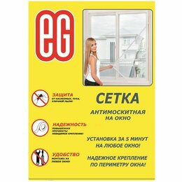 Сетки и решетки - Сетка Антимоскитная на окно 153*73, 0
