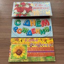 Открытки - Конверт для денег открытка с днём рождения новая , 0
