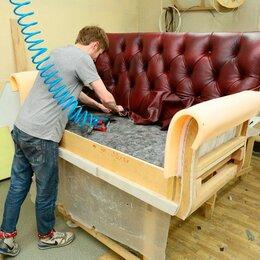 Дизайн, изготовление и реставрация товаров - Перетяжка обивка мягкой мебели, 0