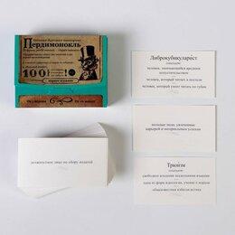 Настольные игры - Большая дурацкая викторина «Пердимонокль», 100 карт, 0