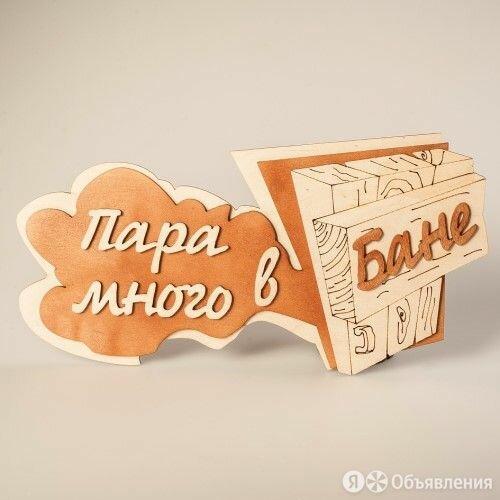 """Табличка двухслойная """"Пар из проема"""", фанера по цене 200₽ - Дизайн, изготовление и реставрация товаров, фото 0"""