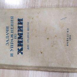 Учебные пособия - Задачи упражнения по химии 1961 год, 0