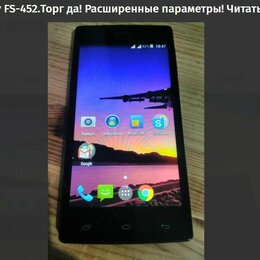 Мобильные телефоны - Смартфон Fly FS-452, 0