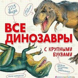 Книги в аудио и электронном формате - Коллекция книг и прочих материалов о динозаврах, 0