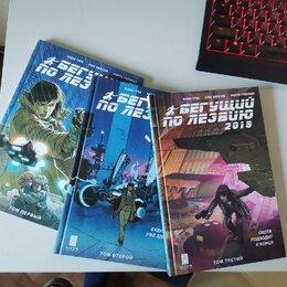 Комиксы - Бегущий по лезвию 2019 (3 тома), 0