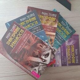 """Астрология, магия, эзотерика - """"Трансерфинг реальности"""" Вадим Зеланд. 5 книг, 0"""