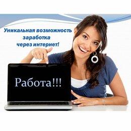 Консультанты - Онлайн администратор , 0