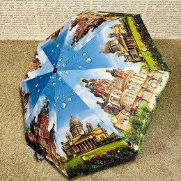 Зонты и трости - Зонт с Санкт-Петербургом , 0