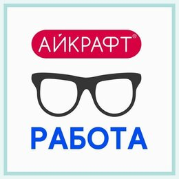 Консультант - Консультант / Оптометрист в магазин оптики (ТРЦ…, 0