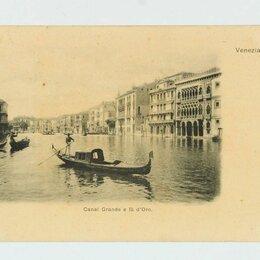 Конверты и почтовые карточки - Открытки почтовые старинные .венеция .каналы, 0