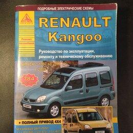 Техническая литература - Пособие по ремонту и эксплуатации renault kangoo, 0