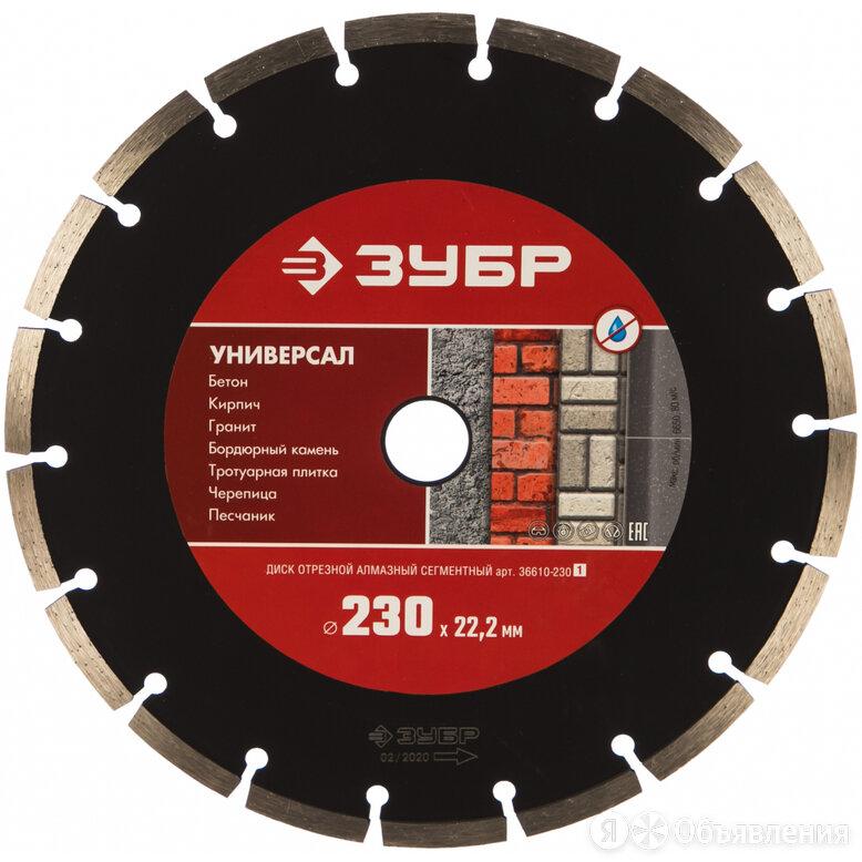 Отрезной сегментный алмазный диск по бетону, кирпичу, камню Зубр 36610-230_z01 по цене 709₽ - Для шлифовальных машин, фото 0