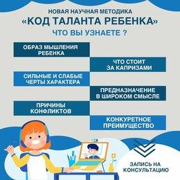 Сертификаты, курсы, мастер-классы - Школа Истоки, 0