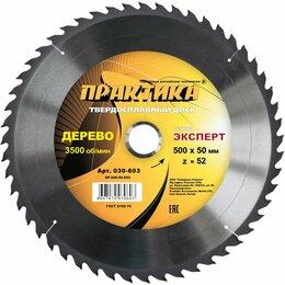 Для дисковых пил - Диск по дереву, ДСП ПРАКТИКА 030-603, 0