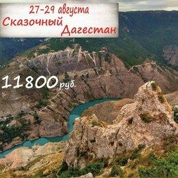 Туры - Тур в Дагестан, 0