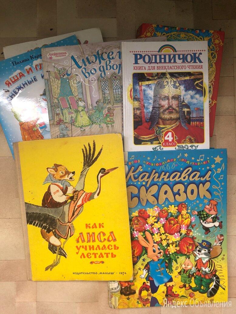 Книги детские по цене даром - Детская литература, фото 0