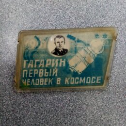 Жетоны, медали и значки - Значок Юрия Гагарина переливается, 0