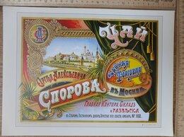 Рекламные конструкции и материалы - русский рекламный плакат Чай Спорова, репринт , 0
