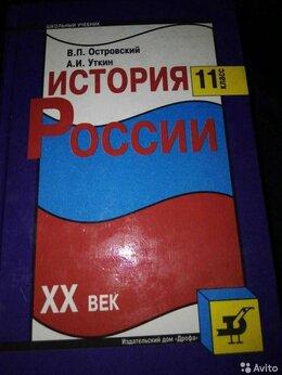Наука и образование - История России ХХ век 11 класс, 0