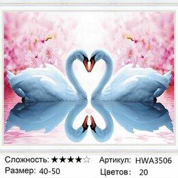 """Рукоделие, поделки и сопутствующие товары - Алмазная мозаика """"Белые лебеди"""", 0"""