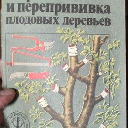 Дом, семья, досуг - книга Прививка и перепрививка плодовых деревьев,Москва,1985 год, 0
