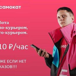 """Курьеры - Курьер к партнёру сервиса """"Самокат"""", 0"""