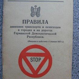Словари, справочники, энциклопедии - Правила движения транспорта и пешеходов в городах и на дорогах ГДР 1956, 0