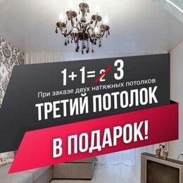 Потолки - Установка Натяжных Потолков, 0