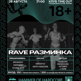 Концерт - Концерт электронной музыки «RAVE Разминка», 0