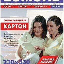 Бумага и пленка - Фотобумага Lomond П1513001 21х30 А4/20 л 230*330*0, 0