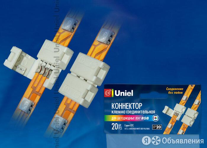 Клемма соединительная  UTC-L-4/B20-RGB WHITE 020 POLYBAG для светодиодных лен... по цене 19₽ - Электроустановочные изделия, фото 0