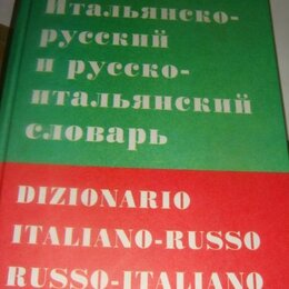 Словари, справочники, энциклопедии - Итальяно-русский и русско итальянский словарь 2006 год, 0