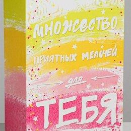 Упаковочные материалы - Складная коробка  Множество приятных мелочей  - 16 х 23 см. Желтый, 0