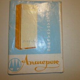 Холодильники - Холодильник Апшерон Паспорт (инструкция)+ схема. Оригиналы! 1979 год., 0
