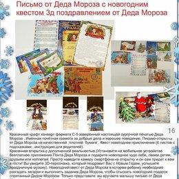 Открытки - Письмо от Деда Мороза 3D квест, 0