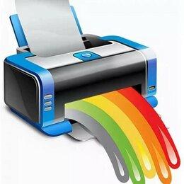 Прочие услуги - Цветная печать А4, 0