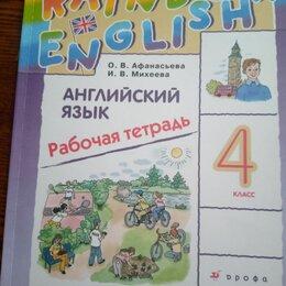 Наука и образование - Радужный англиский 4класс, 0