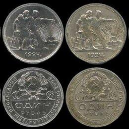 Монеты - 1 рубль 1924 год (П Л) aUNC. Оптовый лот из 4 монет. 80 гр. серебра , 0