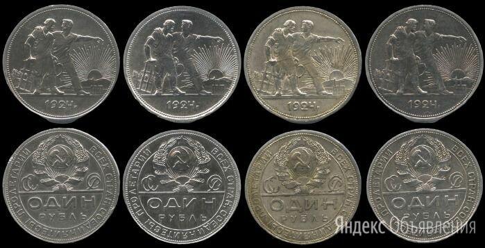 1 рубль 1924 год (П Л) aUNC. Оптовый лот из 4 монет. 80 гр. серебра  по цене 10000₽ - Монеты, фото 0