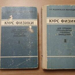 Учебные пособия - Курс физики Л.С.Жданов В.А.Маранджян, 0