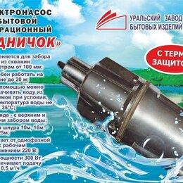 Фильтры, насосы и хлоргенераторы - Электрический насос для полива погружной Родничок верхний забор 25 м, 0
