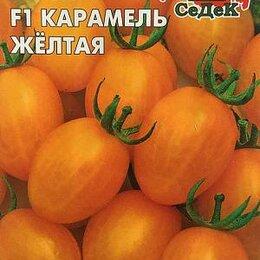 Семена - Томат Карамель желтая F1 черри (СеДеК), 0