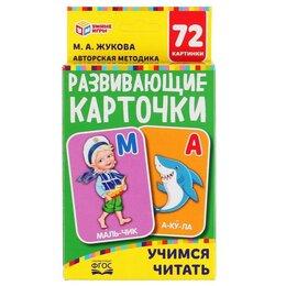 Дидактические карточки - Развивающие карточки «М.А. Жукова. Учимся читать», 36 карточек, 0
